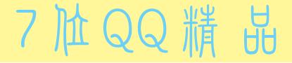 7位qq号极品单