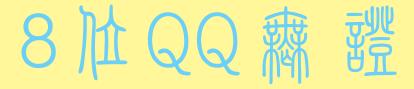 8位qq号码二代密保小精品一