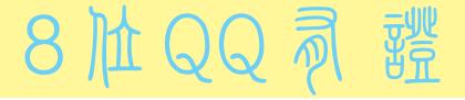 8位qq号码二代密保小精品