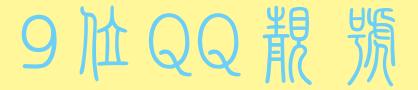 9位QQ会员3A尾靓号
