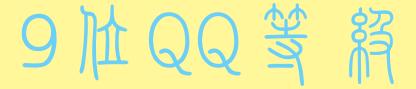 9位三太qq等级号码更新二