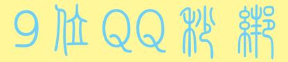 9位三太qq等级号码更新一