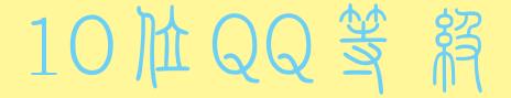 10位qq双太阳号(1)