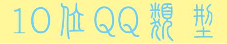 10位qq太阳类型号(1)