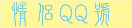 9位情侣qq类型号(18)