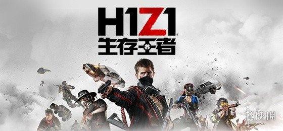 腾讯宣布正式代理《H1Z1》国服《生存王者》