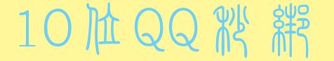 10位qq号码秒绑手机(1)
