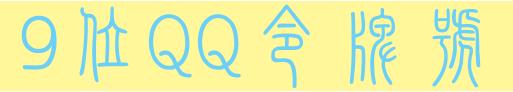 9位qq号40级双太阳号活手机(1)