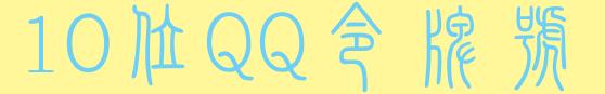 10位qq双太等级号活令牌(1)