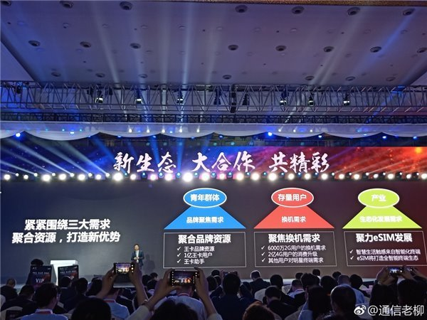 中国联通与腾讯QQ合作,王卡用户仅一年已过亿