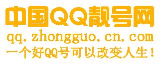 中国QQ靓号网